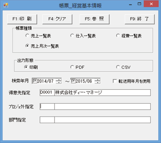 帳票_経営基本情報